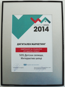 interactive_share_web_awards2014_winner